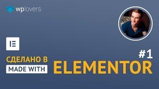 Сделано в Elementor #1. Примеры лендингов, сделанных на WordPress и Elementor Pro