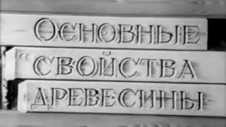 видео Материалы из сосны и осины