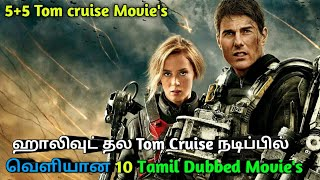 Top 10 Tom Cruise All Tamil Dubbed Movies Watch in tamil | Jillunu oru kathu