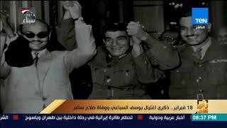 رأي عام - 18 فبراير ذكرى اغتيال يوسف السباعي ووفاة صلاح سالم
