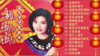 Long Piao Piao Chinese New Year Songs 龍飄飄 謝采雲 農曆新年好歌 中文歌曲 放鬆解壓 聽出好心情