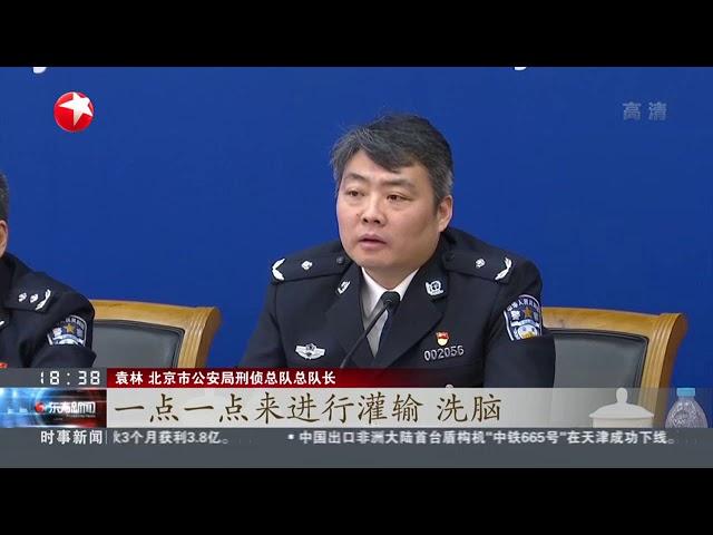 公安部:民族资产解冻类诈骗活动有所反弹