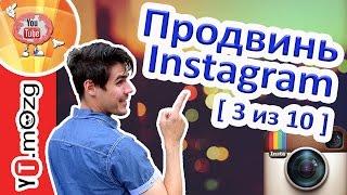 [3-10] Как продвинуть свой Инстаграм и как получить много подписчиков на Instagram(Как продвинуть свой Инстаграм и как получить много подписчиков на Instagram. Не стесняйтесь использовать фотки..., 2016-02-23T00:40:02.000Z)