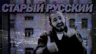 Смотреть клип Замай - Старый Русский