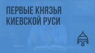 видео Внешняя и внутренняя политика Рюрика. Зарождение Киевской Руси.