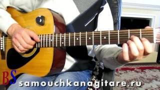 А я еду за туманом Тональность Еm Как играть на гитаре песню