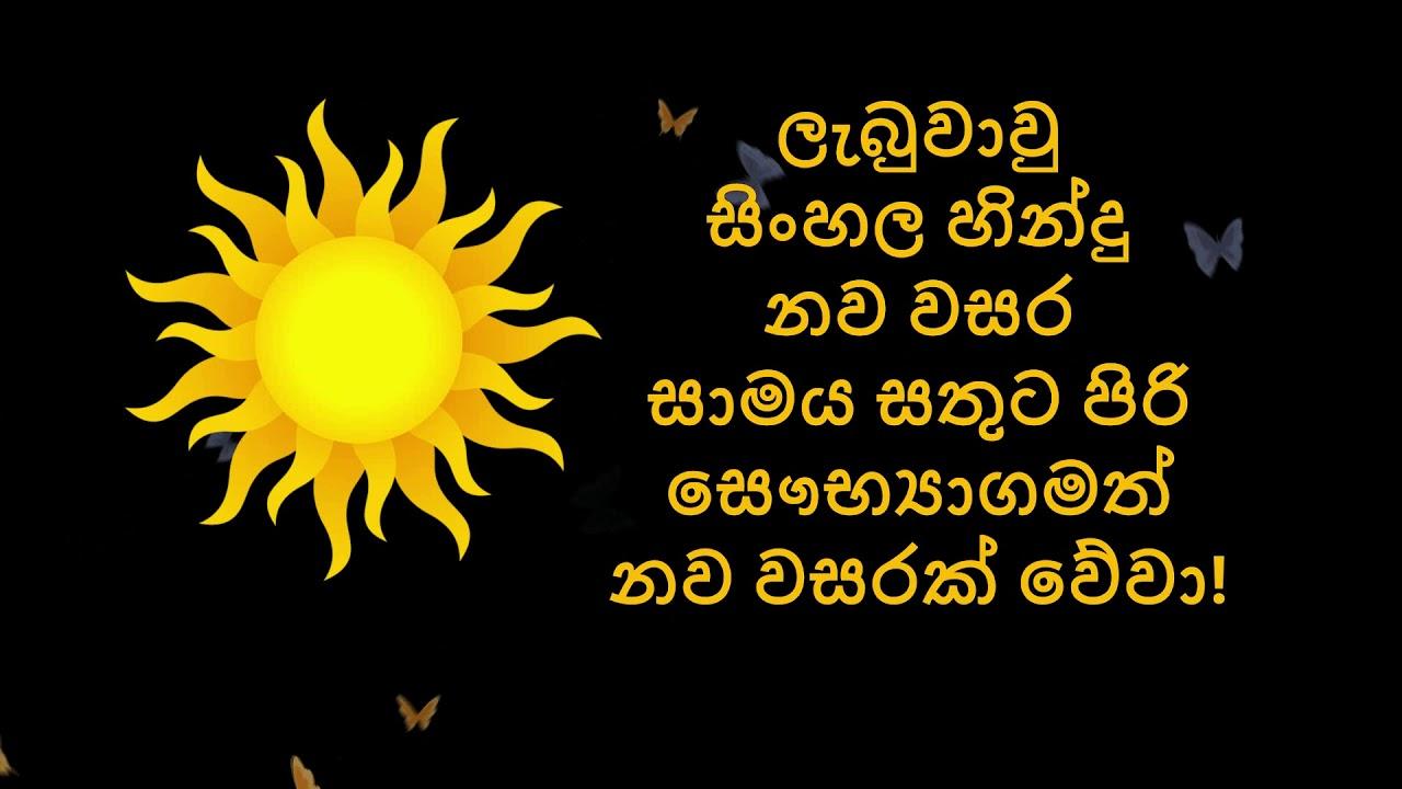 Sinhala Hindu new year wishes - YouTube