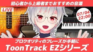 【DTM】プロ級フレーズを簡単に取り入れられる神音源【初心者】