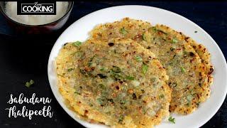 Sabudana Thalipeeth | Sabudana Recipe | Sago Recipe