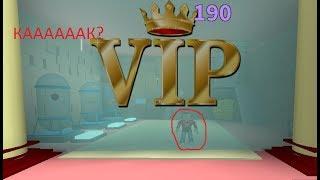 как попасть в вип бесплатно?(пофиксили)Hide and Seek on top games