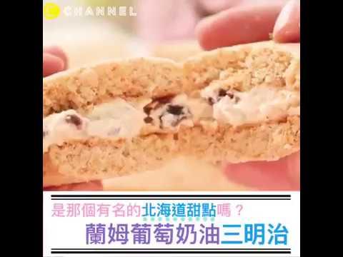 是那個有名的北海道甜點嗎?蘭姆葡萄奶油三明治|CCHANNEL 料理