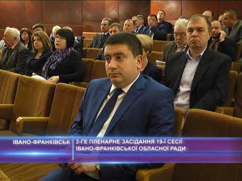 2-ге пленарне засідання сесії Івано-Франківської обласної ради