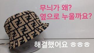 뜨개하는 미용사/카카오톡nsm212/변형짧은뜨기/여름모…