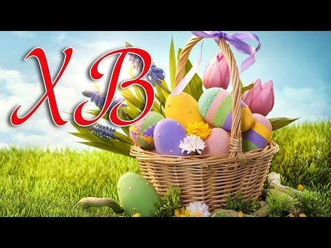 Христос Воскресе ! Поздравляю со светлым праздником Пасхи!