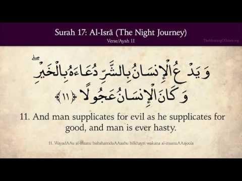 Quran: 17. Surat Al Isra (The Night Journey): Arabic and English translation