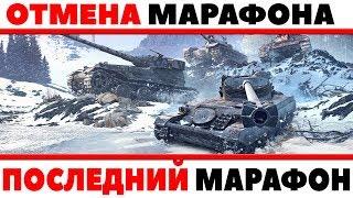 ОТМЕНА МАРАФОНА ЭТО ПОСЛЕДНИЙ МАРАФОН В WOT ПРОВАЛ, ИГРОКИ БРОСИЛИ ВЫПОЛНЯТЬ ЛБЗ World of Tanks
