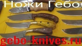 🔪gebo-knives.ru🔪Ножи от компании Гебо🔪Купить классный авторский нож от производителя Гебо клинки