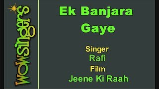 Ek Banjara Gaye - Hindi - Karaoke  - Wow Singers