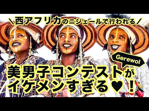 Niger festival;Gerewol