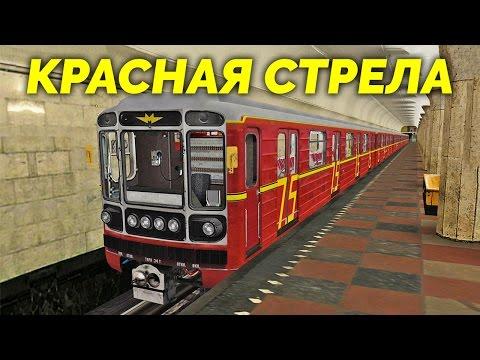 Будни машиниста в TRAINZ - Красная Стрела [Московское метро, СЛ] (часть 1)