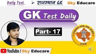 GK Test-17 : 2nd Grade Rajasthan GK Test in Hindi, RPSC, RPSC GK Test, Rajasthan GK History