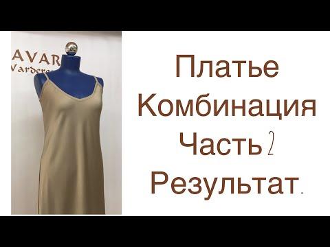 ПЛАТЬЕ - КОМБИНАЦИЯ/ЧАСТЬ 2/РЕЗУЛЬТАТ/IRINAVARD