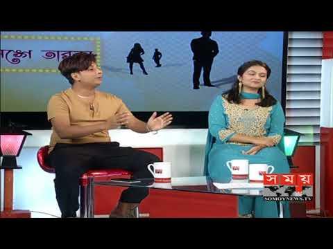 ইফফাত তৃষা | শাহাদাত হোসেন নিপ | সঙ্গে তারকা | Somoy TV Program