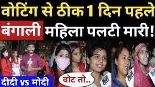Public Opinion | Mamata Banerjee | PM Modi | Amit Shah | Bengal Election | Bengali Mahila|TMC vs BJP