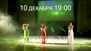 Лучшие песни земли чувашской (анонс)