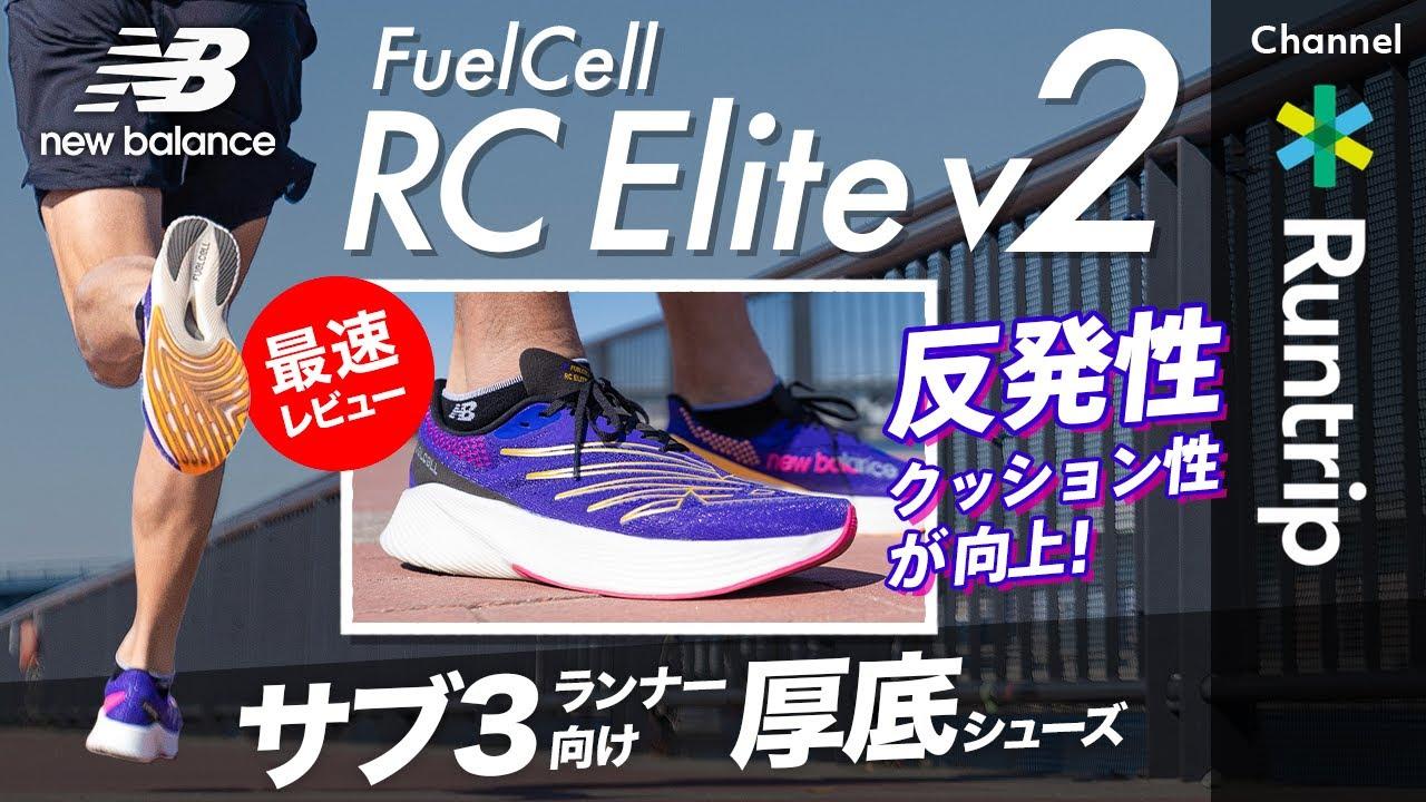 【New Balance】FuelCell RC Elite v2 反発性が向上したサブ3ランナー向け厚底シューズ【シューズレビュー】