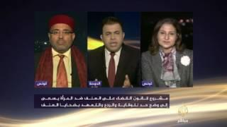جدل حول قانون مكافحة العنف ضد المرأة في تونس يناقشه مجلس النواب خلال الأيام المقبلة