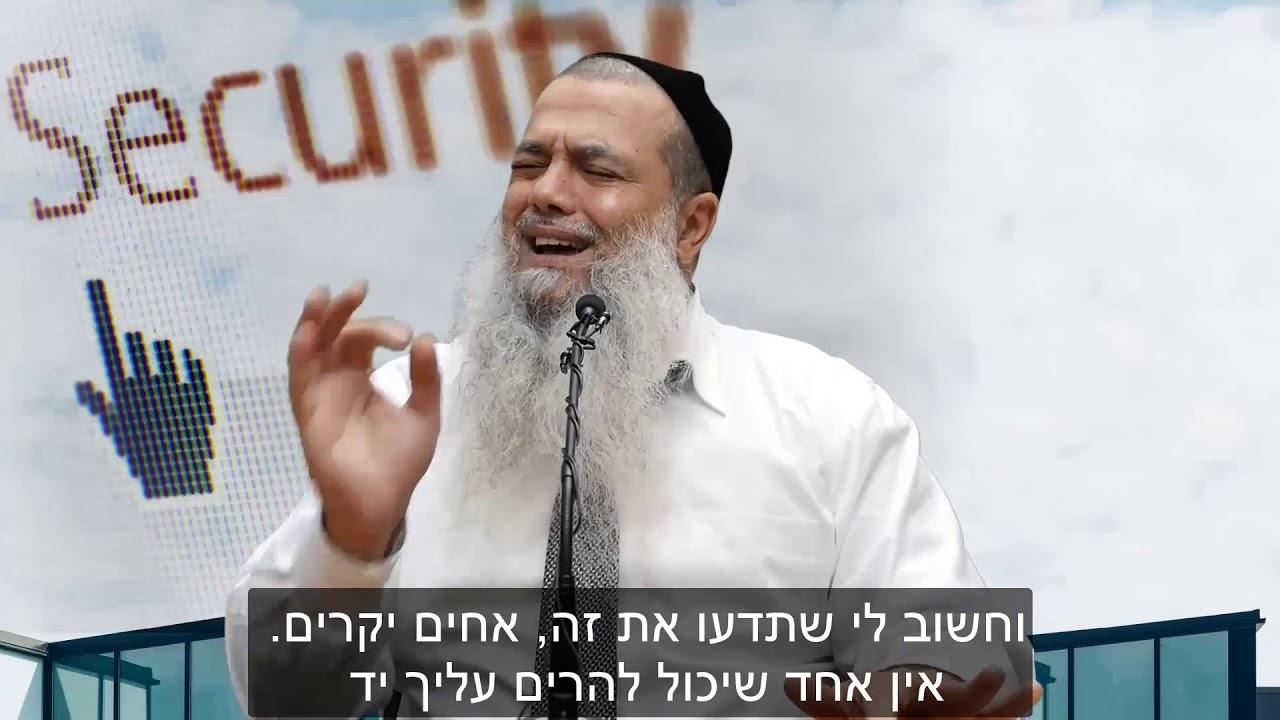 הרב יגאל כהן - טלפון לבורא עולם HD {כתוביות} - קצרים