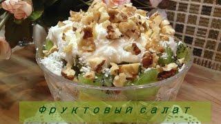 Фруктовый салат / Вкусно и Просто