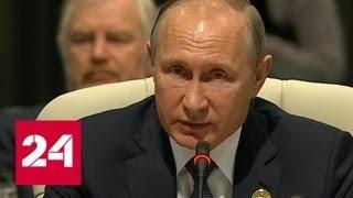 Путин выступил перед участниками саммита БРИКС - Россия 24
