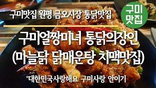 구미 원평 금오시장 마늘닭 고추똥집 너무 맛있는 통닭맛…