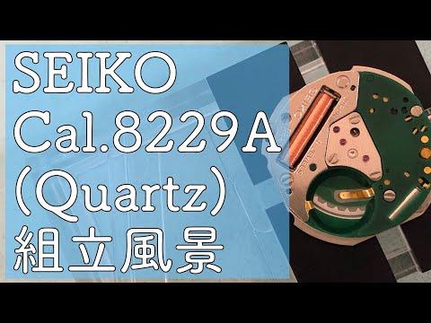 【組立作業動画#5】セイコー / シルバーウェイブ/SEIKO Silverwave Cal.8229A(Quartz) Assembly Watch Repair & Overhaul