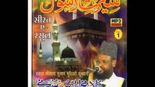 "Sirat E Rasool -2 TAQREER by Allama Maulana Gulam Mohiuddeen ""SUBHANI"""