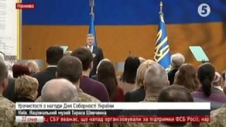 Урочисті заходи з нагоди Дня Соборності України