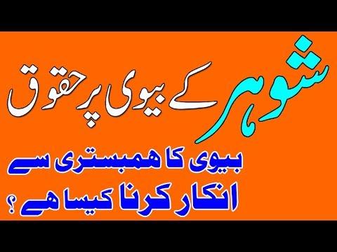 Miya Biwi Ke Huqooq In Islam | Biwi Ka Shohar Ko Mubashrat Se Inkar Karna Drust He ?