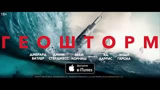 Геошторм - уже в iTunes