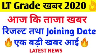 Lt Grade Result News 2020 | Lt grade latest news | Lt grade joining date 2020 | Lt grade new updates