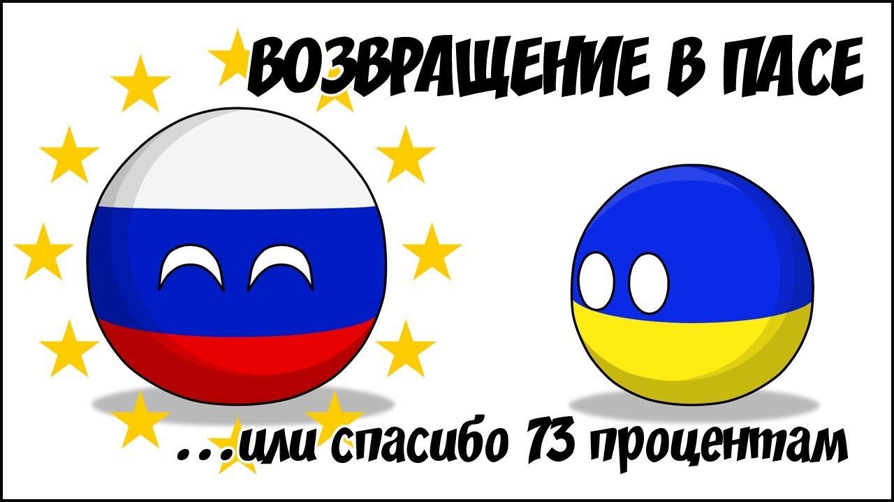 Предпосылок для возвращения украинской делегации в ПАСЕ пока нет, - Разумков - Цензор.НЕТ 2072