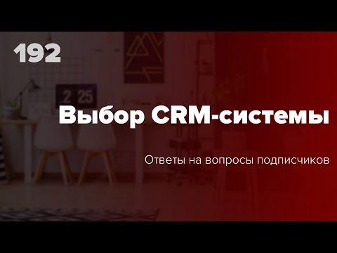 видео: Какую crm-систему выбрать для своего бизнеса? Ответы на вопросы #192