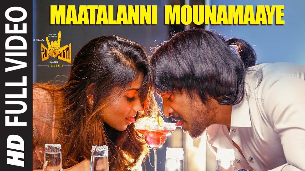 Maatalanni Mounamaaye Video Song   I Love You Telugu Movie
