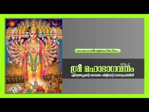 ശ്രീമഹാഭാഗവതം | SREE MAHABHAGAVATHAM VOL-2 | Hindu Devotional Songs Malayalam | Audio Jukebox