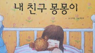 [수학동화] 내 친구 몽몽이