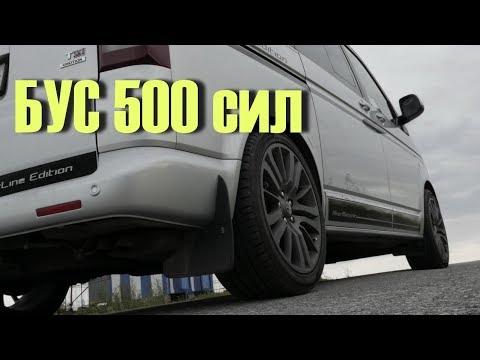 Микроавтобус VW T5. Новая тюнинг Подвеска... (Шило на Шило)