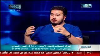 الدكتور | كل ما تريد معرفته عن تجميل وزراعة الأسنان مع دكتور كريم إبراهيم