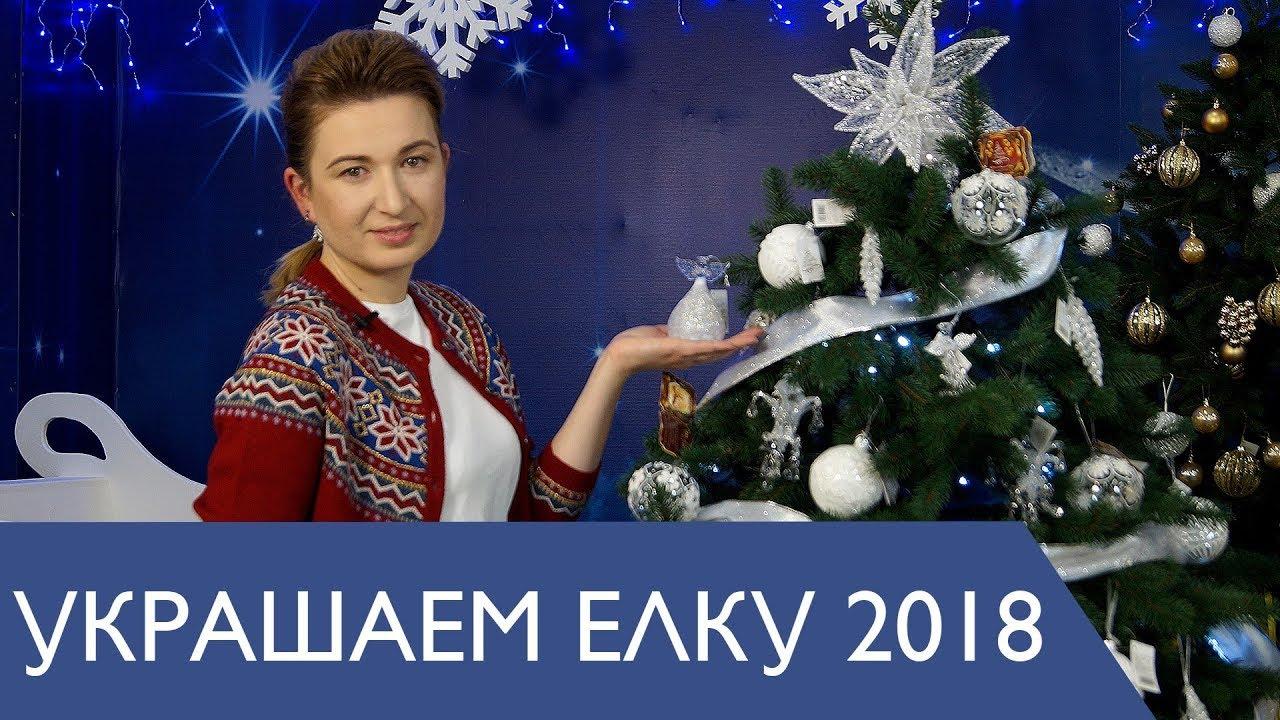 Как стильно украсить елку на Новый Год 2018. Европейский стиль украшения елки в год желтой собаки