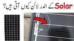 Solar Panel Line Problam! Solar PV module faults and failings